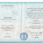 документы диплом