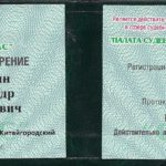 документы сертификат